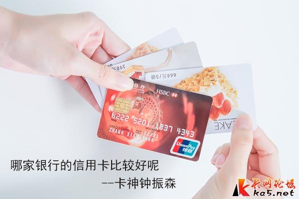 信用卡人群