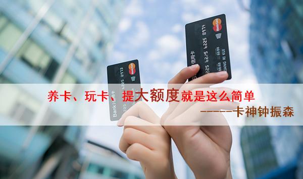 玩转信用卡