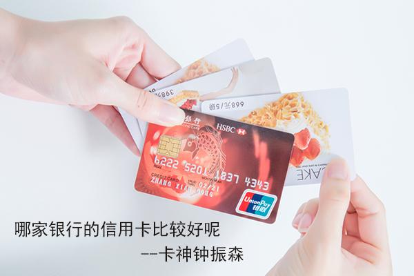 信用卡快卡办理